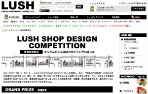 LUSHデザインコンペキャプチャ